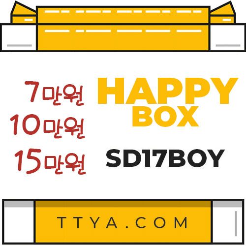 [SD17] HAPPY BOX